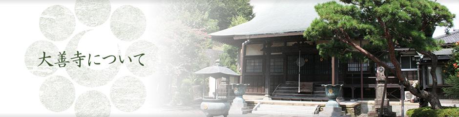 大善寺について